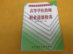高等学校教师职业道德修养——内页有一点字迹划线,书泛黄旧