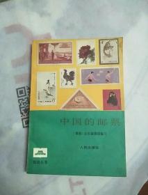中国的邮票,内页无勾抹,32开