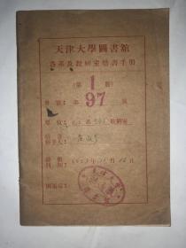 天津大学图书馆各系及教研室借书手册