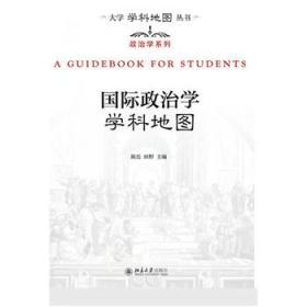 大学学科地图丛书·政治学系列