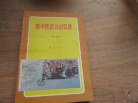 新中国首日封目录