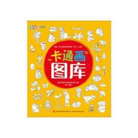 现货 卡通画图库涂图乐系列 刘宁 编著 9787558118555 吉林出版集