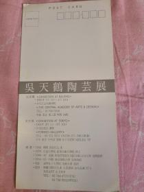 请柬:吴天鹤陶芸展——1995
