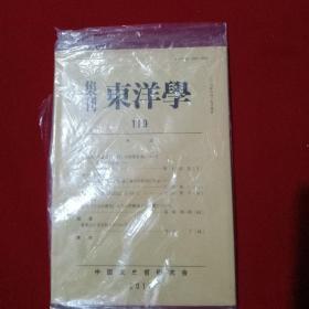 集刊东洋学119