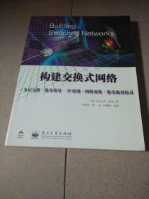 构建交换式网络
