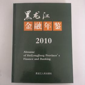 黑龙江金融年鉴2010