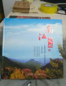 南江之旅:人间仙境光雾山
