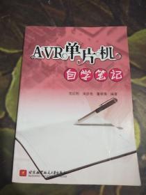 AVR单片机自学笔记