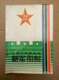 中国人民解放军新军衔制(彩图本,1988年一版一印)