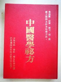 中国医学秘方