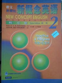 新概念英语练习册2(新版)