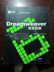 Dreamweaver基础教程