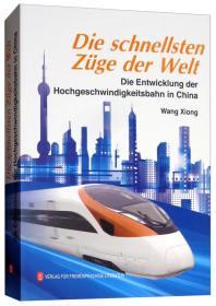 中国速度:中国高速铁路发展纪实(德文版)