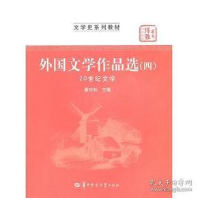外国文学作品选(四)(20世纪文学)