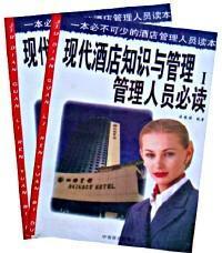 现代酒店知识与管理2、管理人员必读