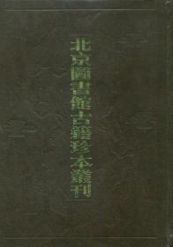 北京图书馆古籍珍本丛刊(全120册)