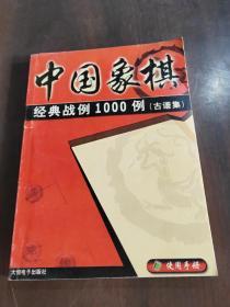 中国象棋经典战例1000例(古谱集)