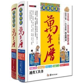 万年历(两册)