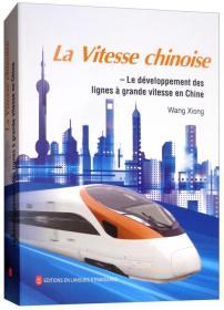 中国速度:中国高速铁路发展纪实(法文版)