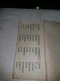梅余庆堂抄本 跌打药方(共148面,后面62有缺如图)
