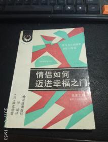 情侣如何迈进幸福之门,(青年与人生译丛),1989 装帧 :,一版一印