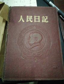 1956年毕业临别赠言,带照片,字迹漂亮