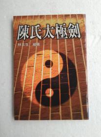 陈氏太极剑  手写上版
