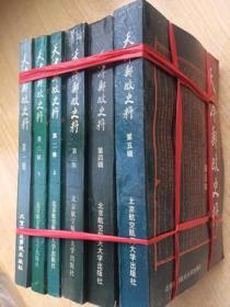 《天津邮政史料》5辑.6本.一套.32开.平装.1988年.150元/套.