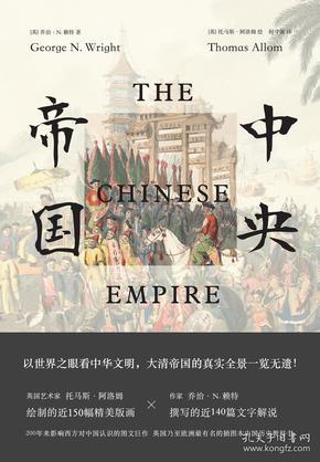 送书签hn-9787569918106-中央帝国