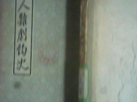 元人杂剧钩沈  竖版繁体(56年1版57年2次印)