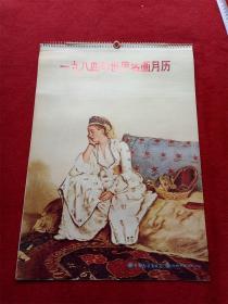 怀旧收藏挂历年历《1984世界名画月历》缺8.9月份中国展望出版社
