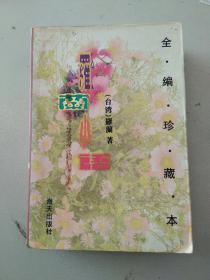 罗兰小语:全编珍藏本