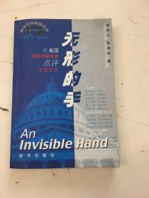 无形的手:与美国中国问题专家点评中美关系