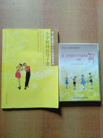 第二套全国中小学校园集体舞:小学教师指导手册+集体舞(小学)DVD +CD