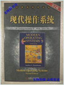 现代操作系统 (第2版) 【计算机科学丛书】