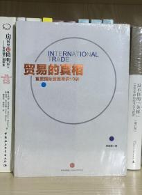贸易的真相:重新理解国际贸易10讲(全新塑封)