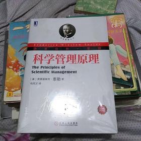 科学管理原理:华章经典•管理