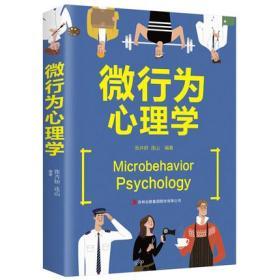 正版包邮 心理学书籍