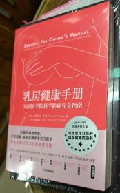 乳房健康手册