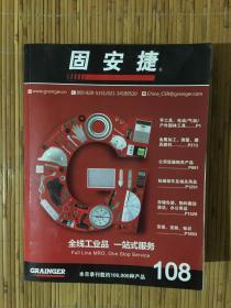 固安捷-产品目录108
