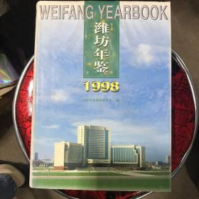 潍坊年鉴1998