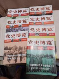 党史博览(2013年6~12期)合售