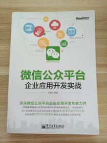 微信公众平台企业应用开发实战