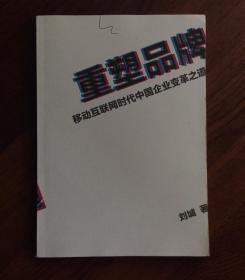重塑品牌——移动互联网时代中国企业变革之道