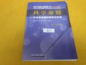 科学命题——作业和命题的研究与实施  初中英语——书角有一点卷曲