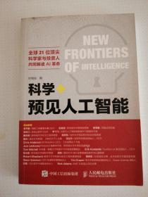 科学+ 预见人工智能