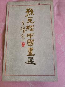 请柬:孙克纲中国画展•1993年
