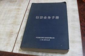 中国建设银行信贷业务手册(平装大16开  2005年9月印行  有描述有清晰书影供参考)