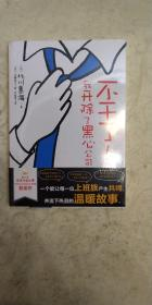 不干了!我开除了黑心公司 (日) 北川惠海著 天闻角川出版