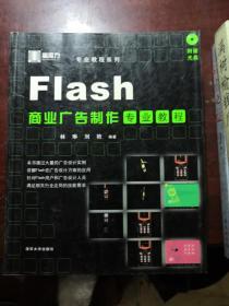 黑魔方·专业教程系列:Flash商业广告制作专业教程